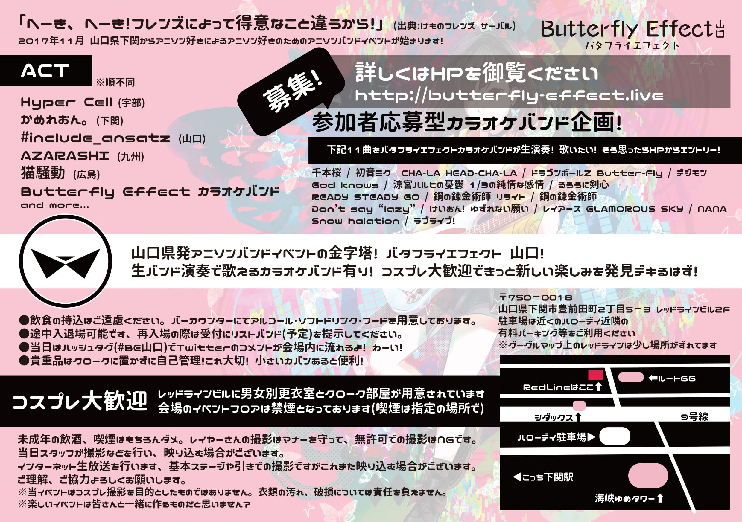 Butterfly Effect 山口 Vol.1フライヤー うら