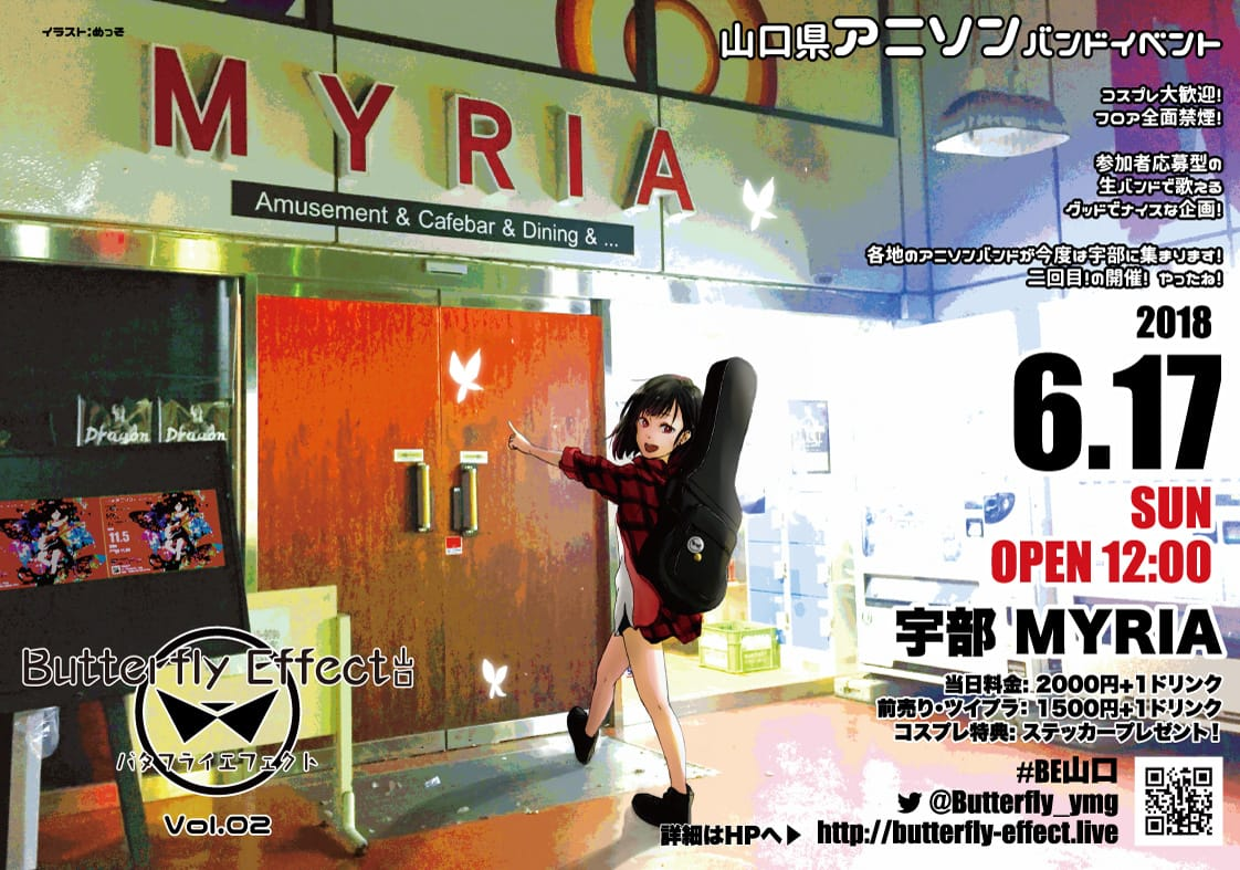 Butterfly Effect 山口 Vol.2