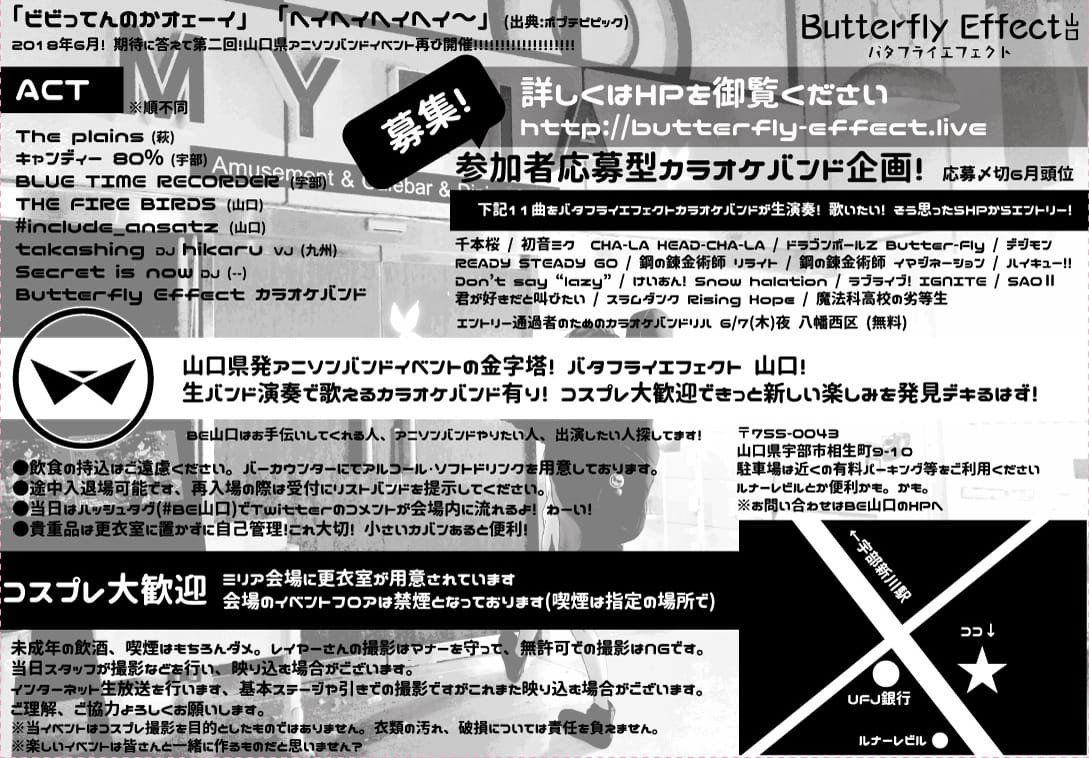 Butterfly Effect 山口 Vol.2フライヤー うら