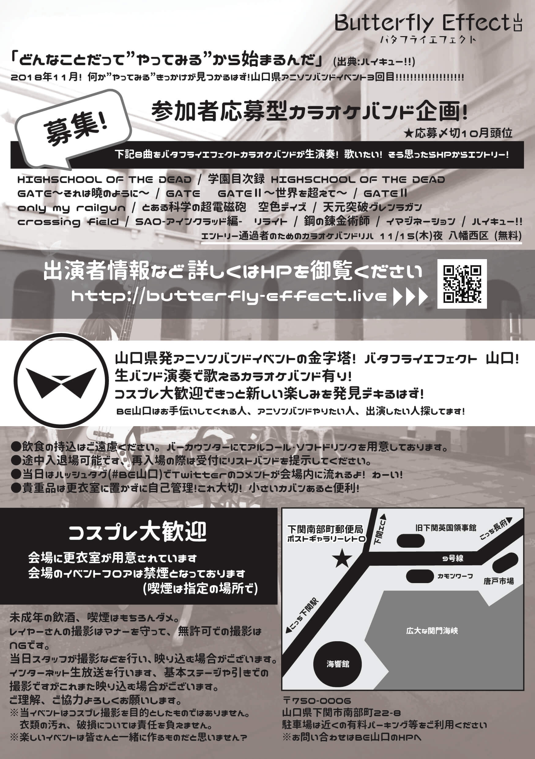 Butterfly Effect 山口 Vol.3フライヤー うら
